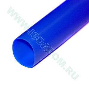 RBF D:9,5/4,8 мм, синяя, 1 метр